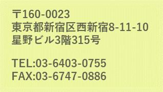 〒160-0023 東京都新宿区西新宿8-11-10 星野ビル3階315号 TEL:03-6403-0755 FAX:03-6747-0886