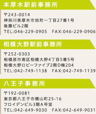 本厚木駅前事務所 相模大野駅前事務所 八王子事務所